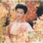 長山洋子 縁むすび 長山洋子全曲集 CD