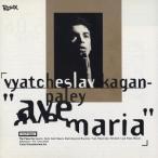 Slava アヴェ・マリア CD