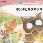 札幌こどもミュージカル 総合的な学習のための劇音楽集 低〜中学年向き/子どものためのミュ-ジカル CD