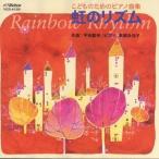 平吉毅州 こどものためのピアノ曲集 虹のリズム CD