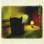 人間椅子 見知らぬ世界 CD
