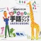新沢としひこ 新沢としひこの歌でおぼえる手話ソングブック〜ともだちになるために CD