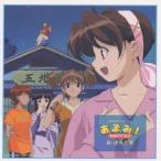 渡辺明乃 「あぃまぃみぃ!ストロベリー・エッグ」続・課外授業 CD