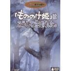 もののけ姫はこうして生まれた DVD ※特典あり