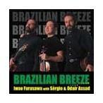 古澤巌 ブラジルの風 CD