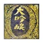 中島みゆき ベストアルバム 大吟醸 CD