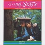 「小さな恋のメロディ」オリジナル・サウンドトラック CD