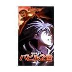 雪乃五月 バビル2世 Vol.4 DVD