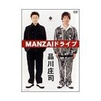 品川庄司 MANZAIドライブ DVD
