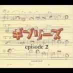 「ギブリーズ〜episode2」サウンドトラック CD