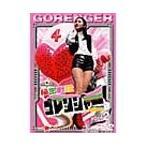 誠直也 スーパー戦隊シリーズ 秘密戦隊ゴレンジャー Vol.2 DVD