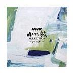 大野雄二 NHK 小さな旅 SELECTION〜心への誘い〜 CD