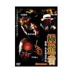 竹中直人 極道者(ごくどうもん) DVD