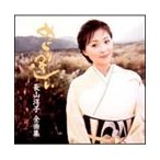 長山洋子 めぐり逢い−長山洋子全曲集 CD