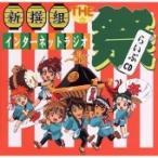 新撰組インターネット・ラジオ☆THE 祭 CD