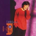 ジャッキー・チェン 見つめていたい CD