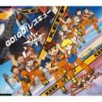 JAM Project TVアニメ『出撃!マシンロボレスキュー』 テーマソング GO!GO!レスキュー 12cmCD Single