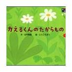 鈴木ほのか 音楽朗読劇(サウンドストーリー)「カえるくんのたからもの」/朗読:鈴木ほのか<絵本付き> CD
