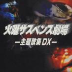 火曜サスペンス劇場 主題歌集 DX CD