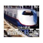 日本の鉄道/新幹線・特急編 DVD