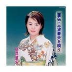 島津亜矢 亜矢・三波春夫を唄う CD