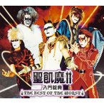 聖飢魔II 入門教典 THE BEST OF THE WORST