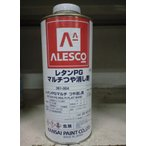 レタンPGエコ つや消し剤 0.9kg 関西ペイント