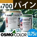 オスモカラー #700〜907 ウッドステインプロテクター 0.75L 700:パイン オスモ&エーデル