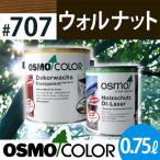 オスモカラー #700〜1415 ウッドステインプロテクター 0.75L 707:ウォルナット オスモ&エーデル
