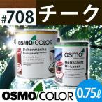 オスモカラー #700〜907 ウッドステインプロテクター 0.75L 708:チーク オスモ&エーデル