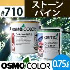 オスモカラー #700〜907 ウッドステインプロテクター 0.75L 710:ストーンパイン オスモ&エーデル