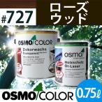 オスモカラー #700〜907 ウッドステインプロテクター 0.75L 727:ローズウッド オスモ&エーデル