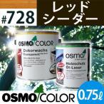 オスモカラー #700〜907 ウッドステインプロテクター 0.75L 728:レッドシーダー オスモ&エーデル