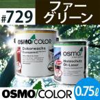 オスモカラー #700〜907 ウッドステインプロテクター 0.75L 729:ファーグリーン オスモ&エーデル