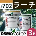 オスモカラー #700〜907 ウッドステインプロテクター 3L 702:ラーチ オスモ&エーデル