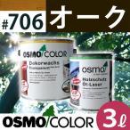 オスモカラー #700〜907 ウッドステインプロテクター 3L 706:オーク オスモ&エーデル