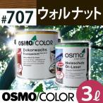 オスモカラー #700〜907 ウッドステインプロテクター 3L 707:ウォルナット オスモ&エーデル