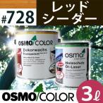 オスモカラー #700〜907 ウッドステインプロテクター 3L 728:レッドシーダー オスモ&エーデル