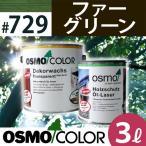 オスモカラー #700〜907 ウッドステインプロテクター 3L 729:ファーグリーン オスモ&エーデル