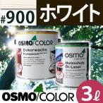オスモカラー #700〜907 ウッドステインプロテクター 3L 900:ホワイト オスモ&エーデル