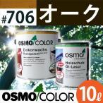 オスモカラー #700〜1415 ウッドステインプロテクター 10L 706:オーク オスモ&エーデル