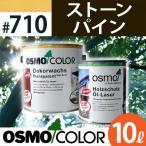 オスモカラー #700〜1415 ウッドステインプロテクター 10L 710:ストーンパイン オスモ&エーデル