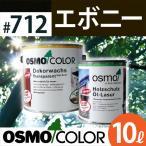 オスモカラー #700〜1415 ウッドステインプロテクター 10L 712:エボニー オスモ&エーデル