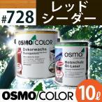 オスモカラー #700〜1415 ウッドステインプロテクター 10L 728:レッドシーダー オスモ&エーデル