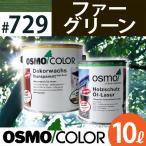オスモカラー #700〜1415 ウッドステインプロテクター 10L 729:ファーグリーン オスモ&エーデル