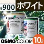 オスモカラー #700〜1415 ウッドステインプロテクター 10L 900:ホワイト オスモ&エーデル