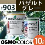 オスモカラー #700〜1415 ウッドステインプロテクター 10L 903:バザルドグレー オスモ&エーデル