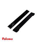 パロマ グランドシェフシリーズ/Sシリーズ用グリルサイドカバー 38-90027-00
