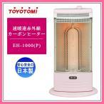 ショッピングトヨトミ トヨトミ 速暖 遠赤外線 カーボンヒーター EH-1000(P) ピンク