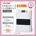 ((メーカー展示品)) トヨトミ FF式 石油 ストーブ タンク別置き FF-36G(W) ホワイト
